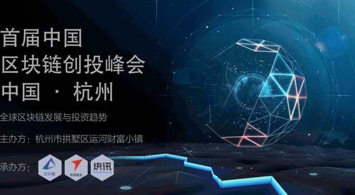 首届中国区块链创投峰会--杭州