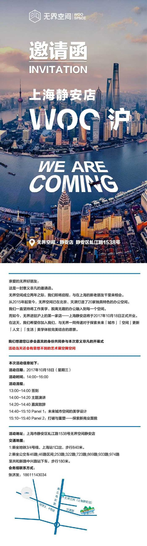 上海邀请函(公共)-01.jpg