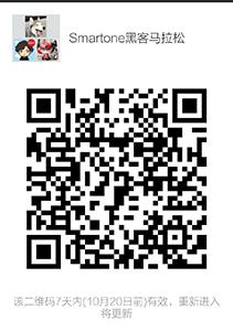 活动讨论群二维码.png