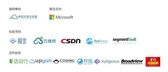 合作伙伴logo上海.jpg
