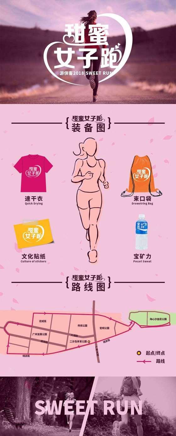 甜蜜女子跑包装图.jpg