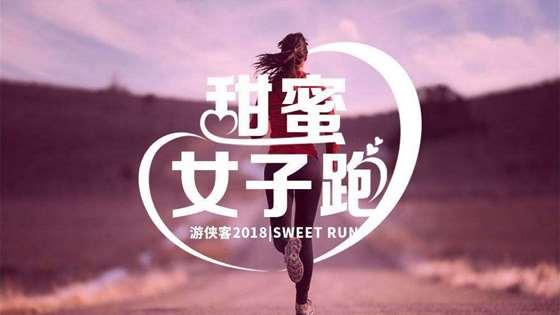甜蜜女子跑2.jpg
