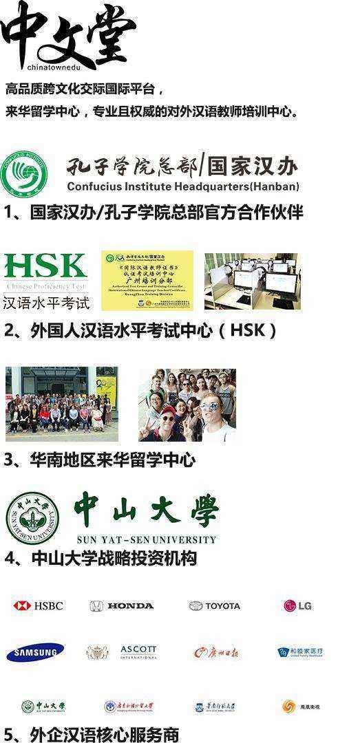 关于中文堂.png