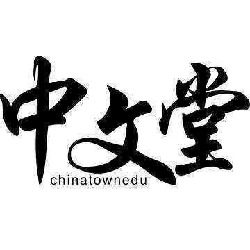 中文堂logo.jpg
