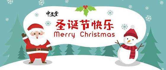 圣诞素材1.jpg