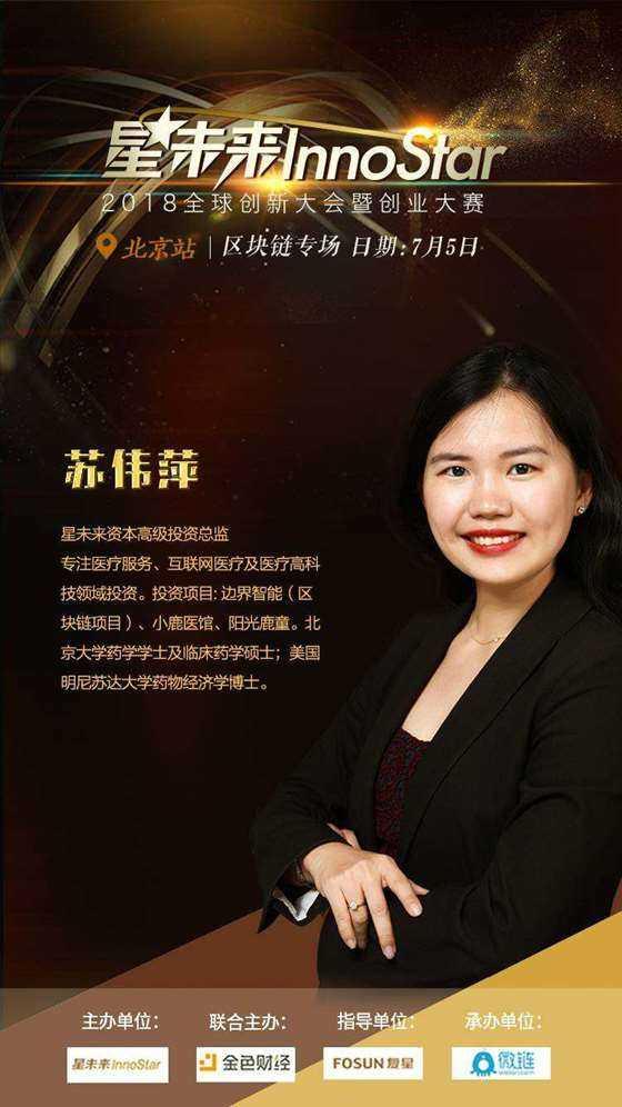 苏伟萍(无二维码).png