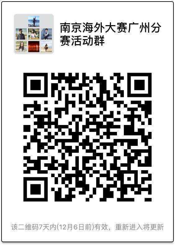 南京大赛活动群.jpg