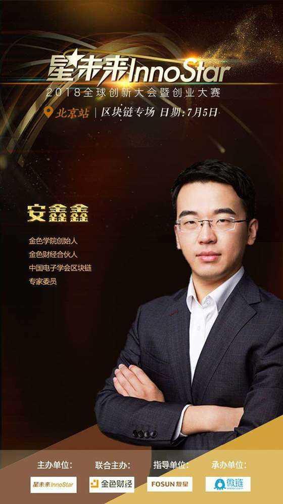 安鑫鑫(无二维码).png