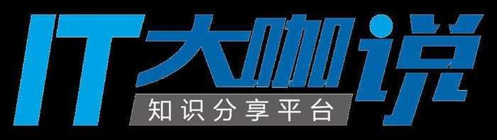 IT大咖说LOGO(知识分享平台).png