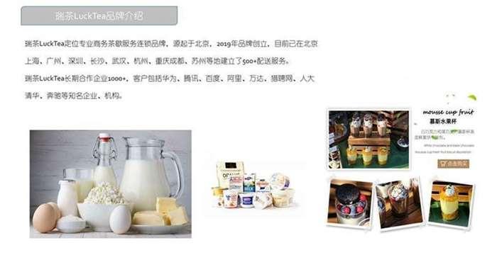 瑞茶的三套商务茶歇方案_08.png