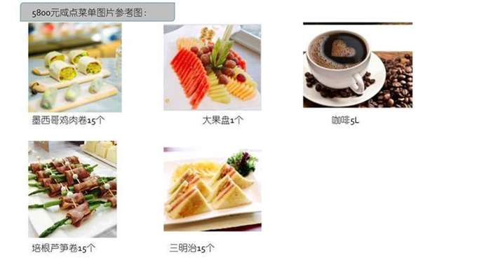 瑞茶的三套商务茶歇方案_07.png
