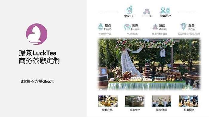 瑞茶的三套商务茶歇方案_01.png