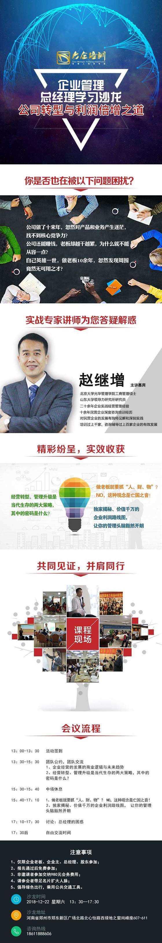沙龙详情页(赵继增)12.22.jpg