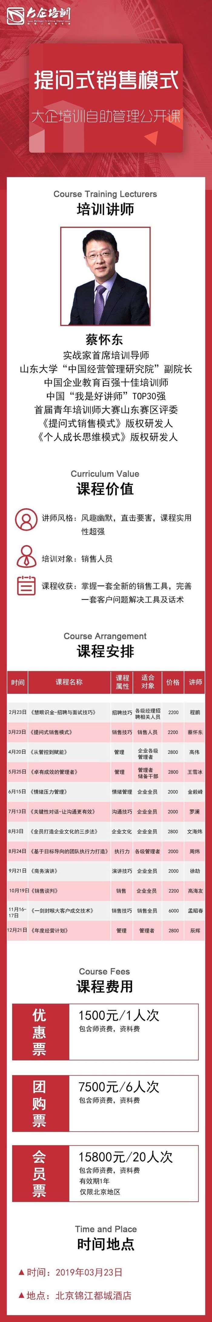 大企培训自助管理公开课.jpg