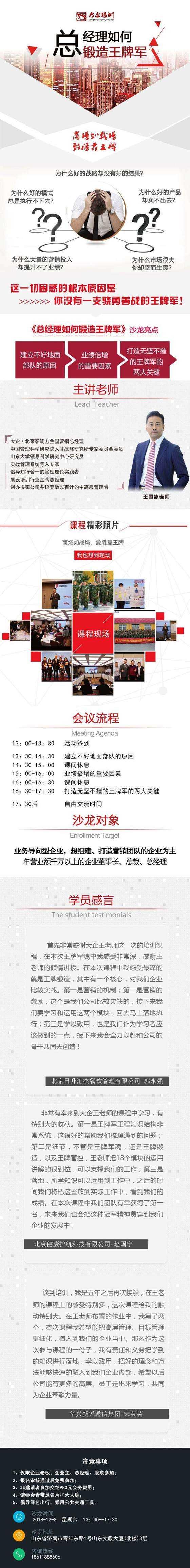 沙龙详情页(王雪冰)12.8.jpg
