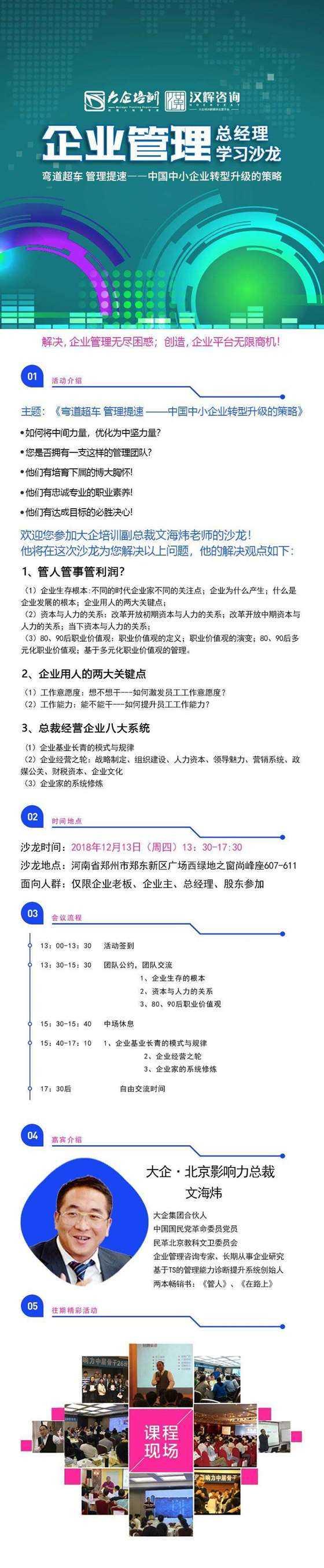 沙龙详情页(文海炜)12.13.jpg