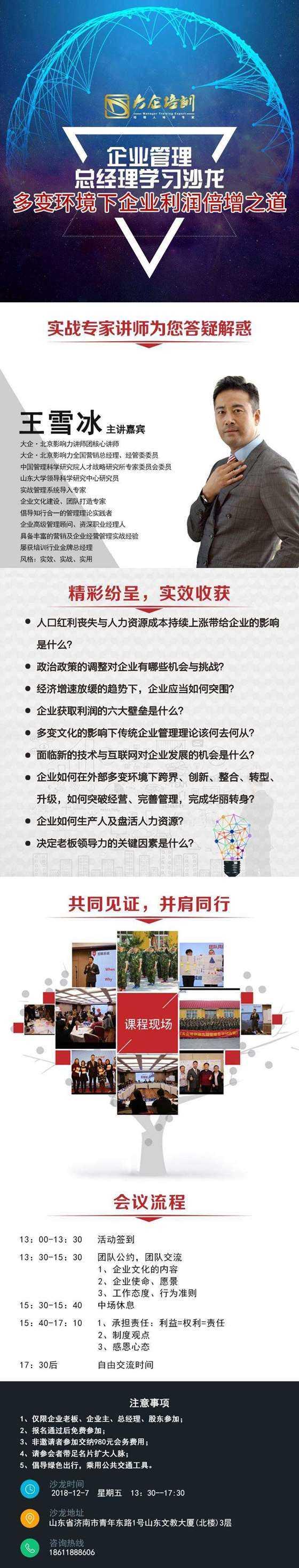 沙龙详情页(王雪冰)12.7.jpg