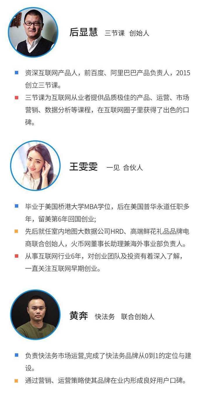 拾壹谈圆桌嘉宾介绍.png