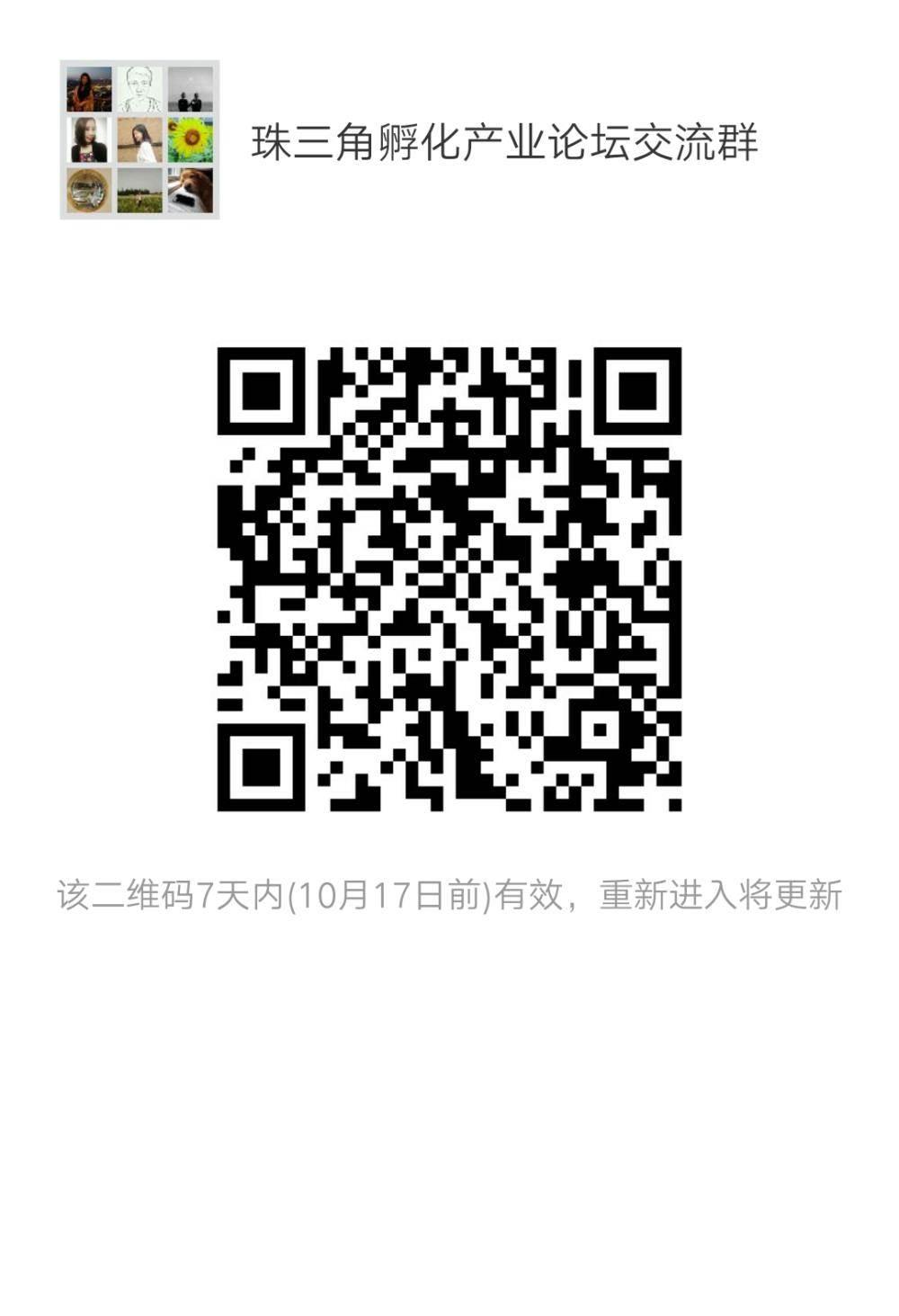 仲恺活动群.png