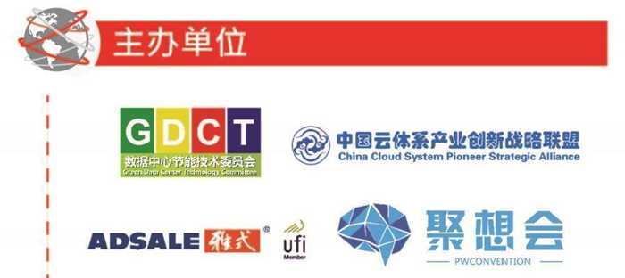 【11月21日】中国银行业数据中心建设与云计算发展论坛