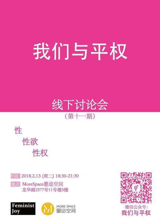海报_我们与平权线下见面会(for phone)_第十一期.jpg