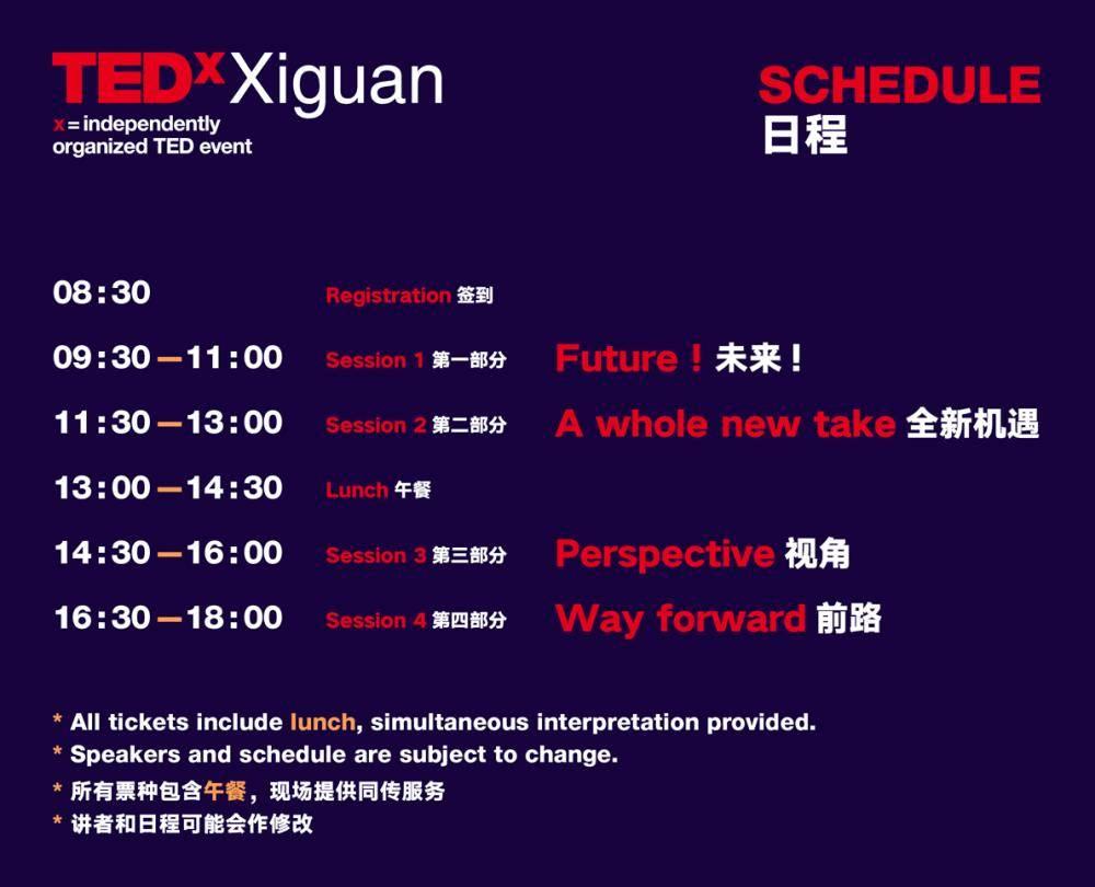 0727_TEDxXiguan_日程表_11PM.gif