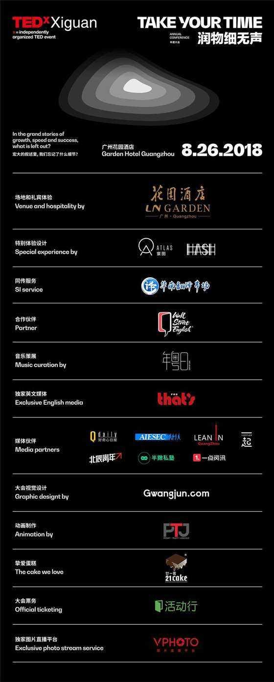 0821_TEDxXiguan_赞助LOGO_10.36AM.png