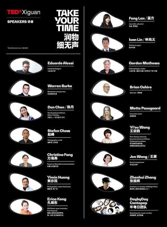 0731_TEDxXiguan_讲者介绍_完整版_2栏_8PM.png