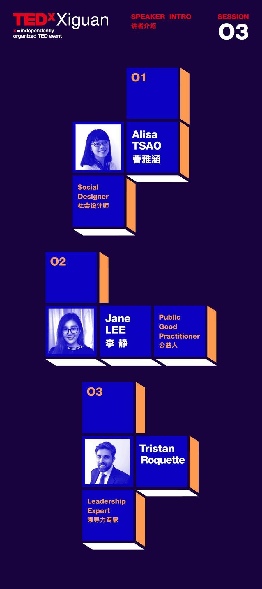 0722_TEDxXiguan_BIO_wechat_3_updated.gif