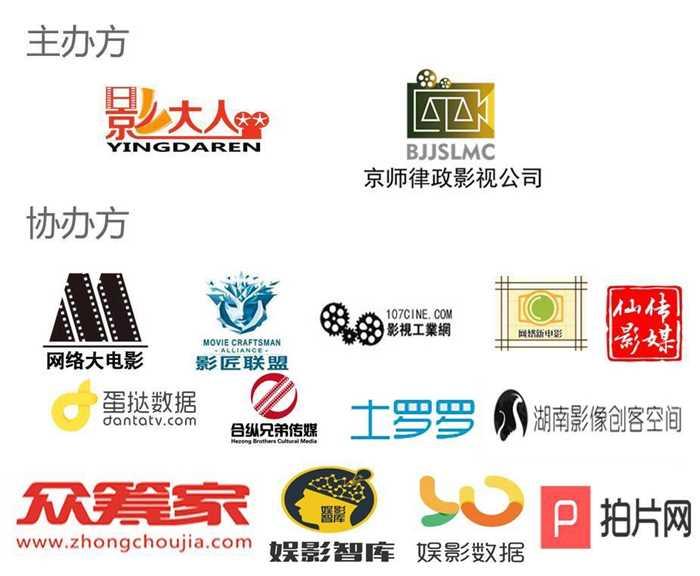 协办方logo (2).jpg