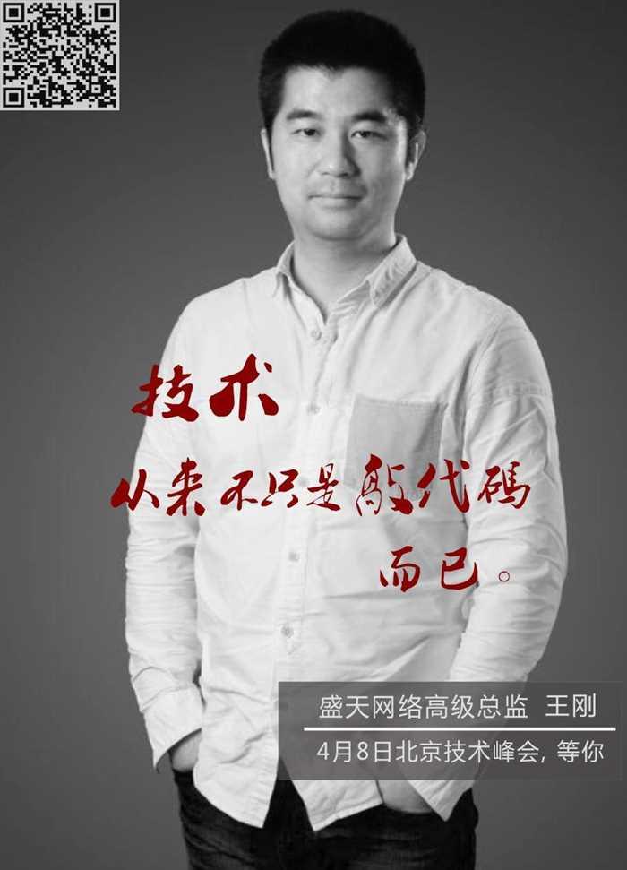 王刚二维码版本.jpg