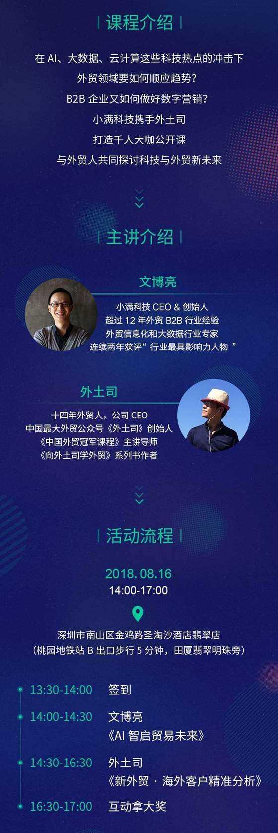 邀请卡-深圳站修改版0.jpg