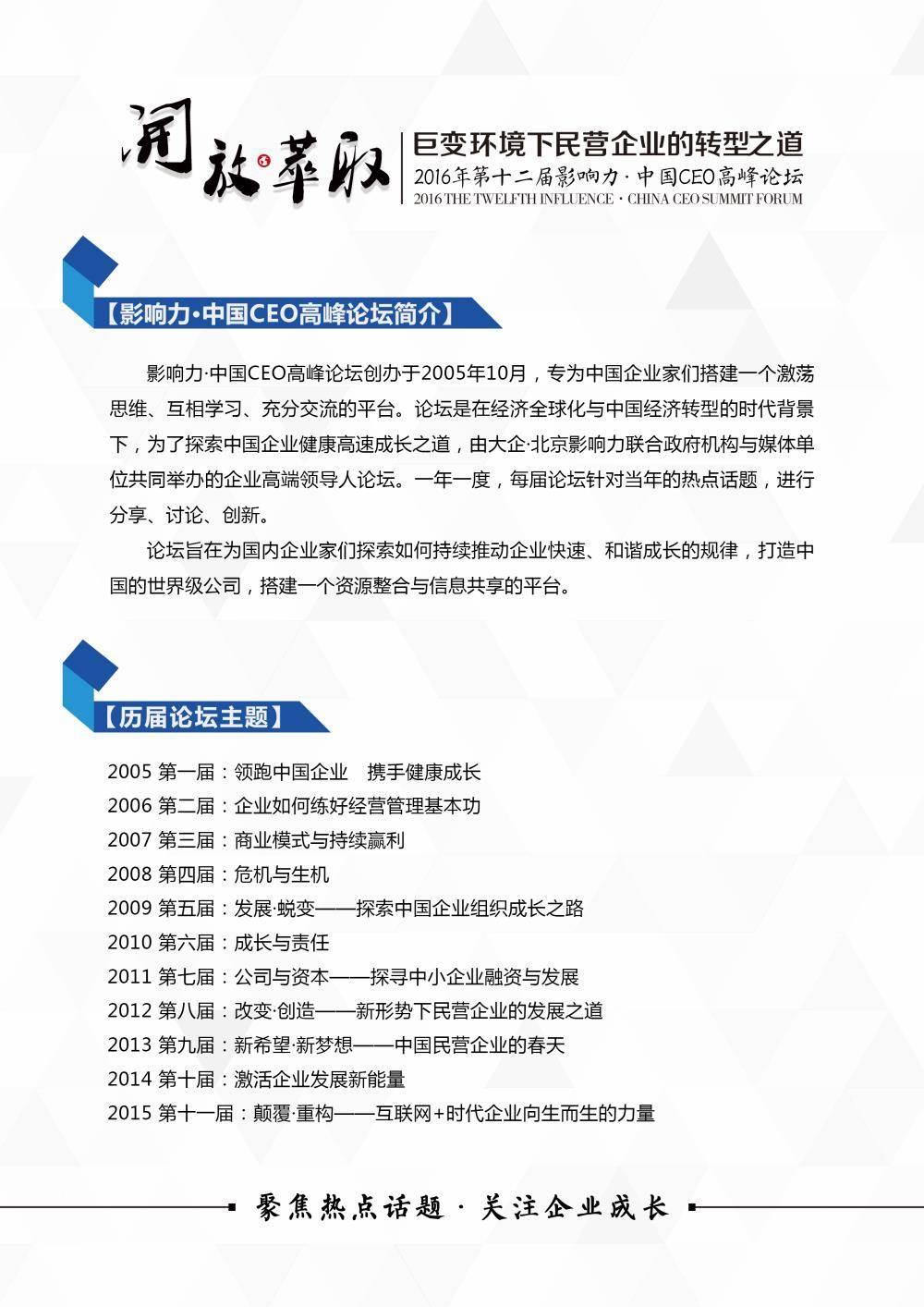 CEO嘉宾邀请函 印刷版 内页 2.jpg