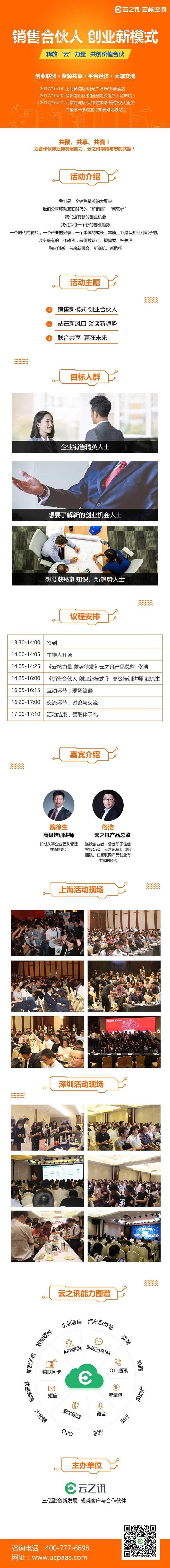 云核空间-活动行页面--北京站-2017.10.jpg