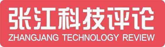 张江科技评论 logo.jpg
