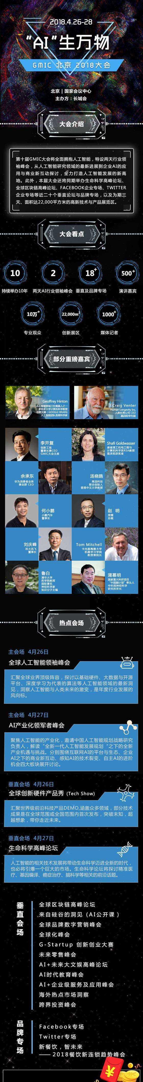 春节宣传长图(活动行改).jpg