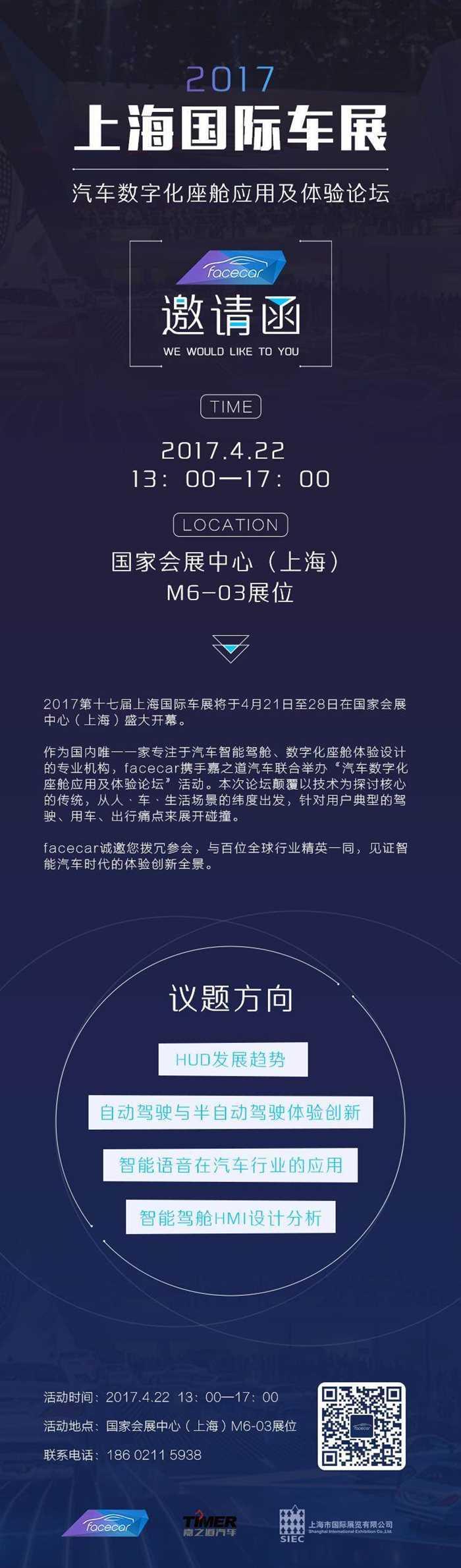 嘉之道合作活动邀请函20170407-11(1).png