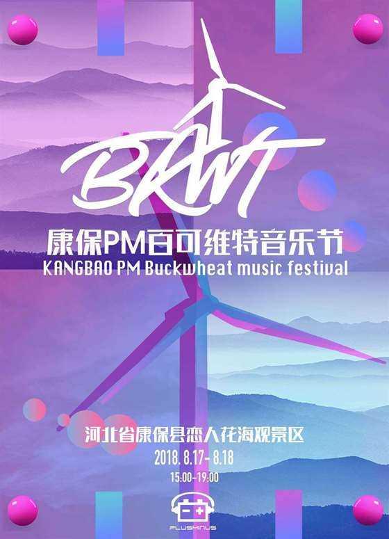 音乐节海报0802V1.jpg