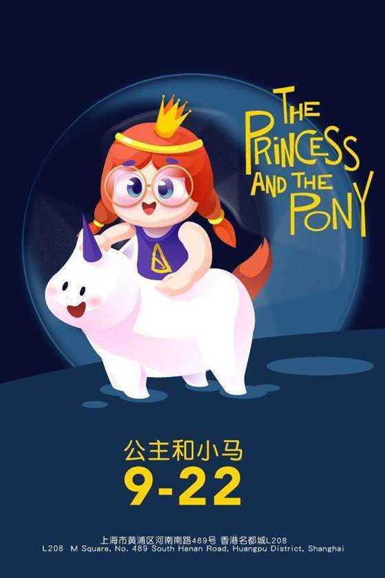 公主和小马-640x960px-01.jpg