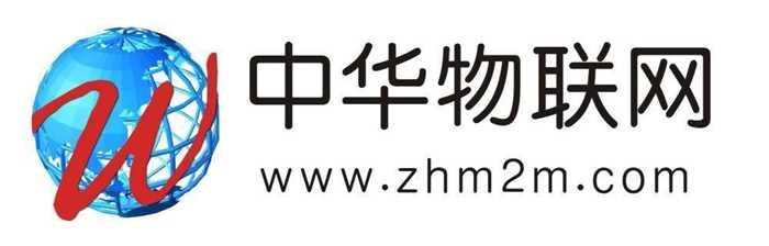 中华<a href='http://www.zhm2m.com/' target='_blank'>物联网</a>--300dpi LOGO.jpg