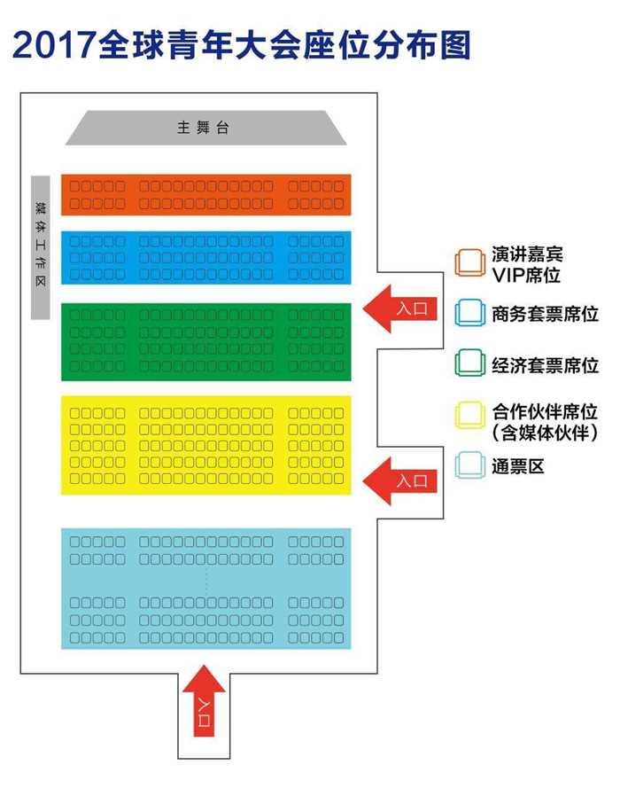 座位图-gys.jpg