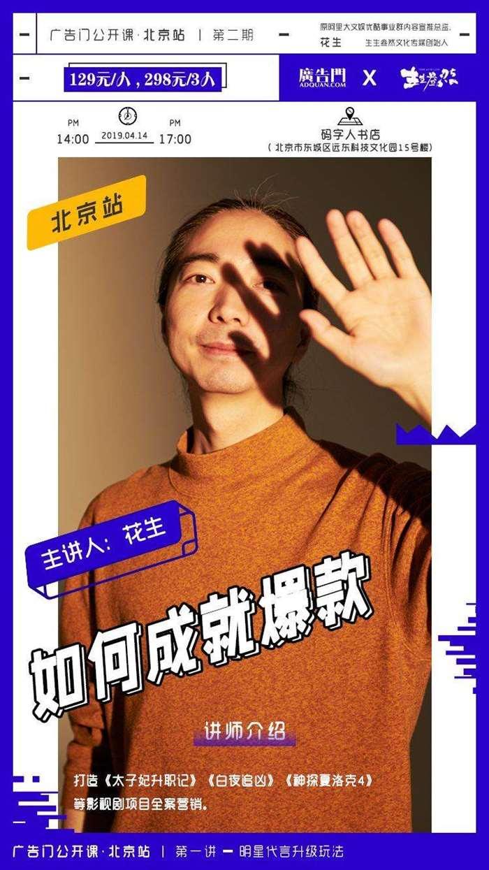 人物海报-花生.png