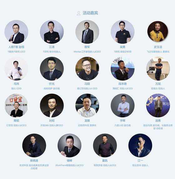 中国软件渠道伙伴大会——回归渠道价值 -百格活动.jpg