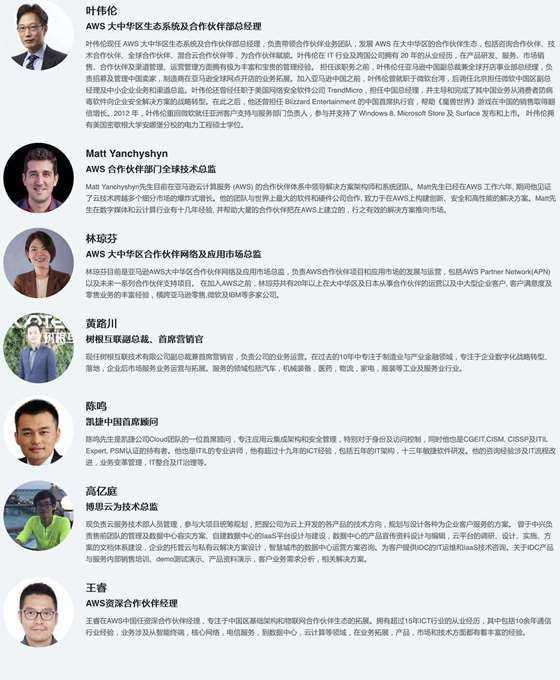 AWS合作伙伴峰会2018——北京站 -百格活动.jpg