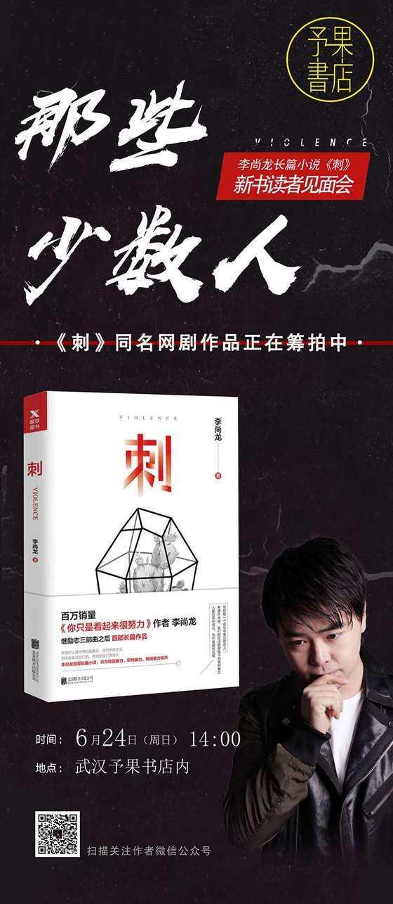 李尚龙手机宣传图.jpg