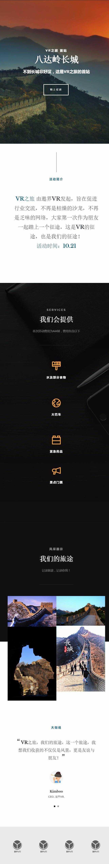 Screenshot of VR之旅:长城行(首站) (2)_看图王.jpg