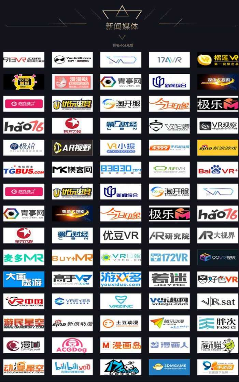 神州行VR+行业应用创新峰会_913VR虚拟现实网-中国首家VR游戏门户站_看图王(4).png