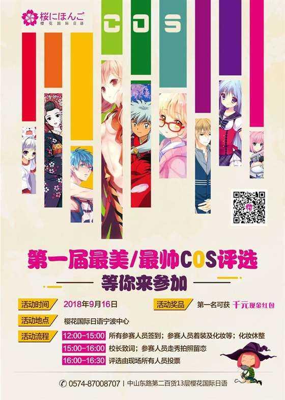 宁波Cos海报500×700(1).jpg