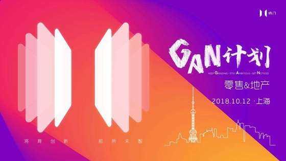 GAN计划上海站KV.jpg