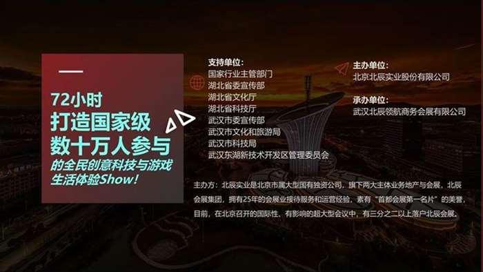 2019中国游戏节参展合作方案0627 - 副本_02.jpg